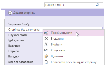 клацніть правою кнопкою миші вкладку сторінки, щоб перейменувати сторінку.