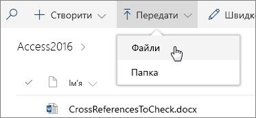 """Знімок екрана: відкрите меню """"Передати"""" в бібліотеці документів."""