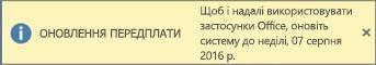 """Банер """"Поновлення передплати"""" та кнопка """"Придбати"""""""