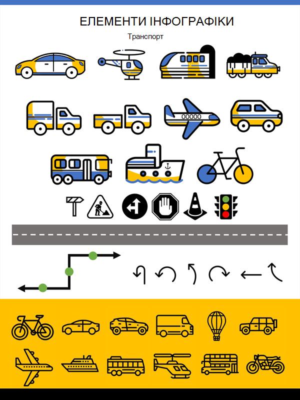 ілюстрація транспортного плаката