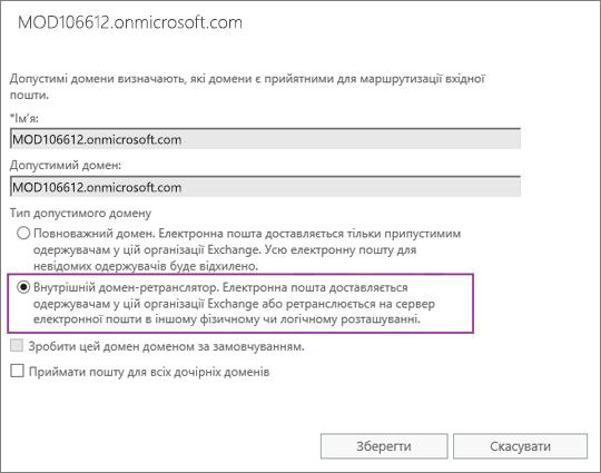 """Знімок екрана: діалогове вікно """"Допустимий домен"""" з увімкненим параметром """"Внутрішній домен-ретранслятор"""" для вказаного допустимого домену."""