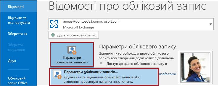 Параметри облікового запису в програмі Outlook