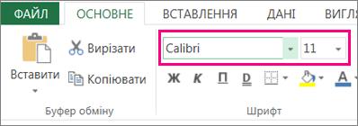 Параметри шрифту на стрічці Excel