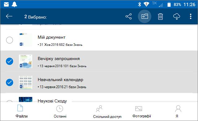 Переміщення файлів у службі OneDrive