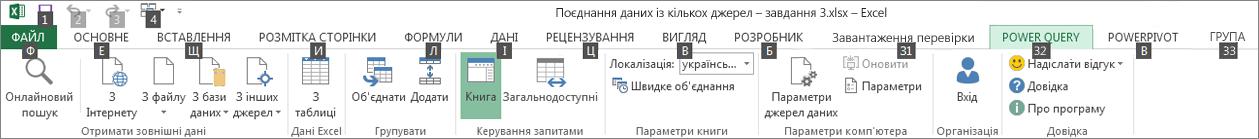 Підказки клавіш стрічки провідника даних2