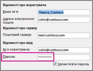 змінення пароля для облікового запису pop3 або imap