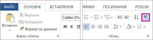 кнопка знаків форматування