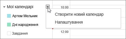 """Виберіть елемент """"Мій календар"""", а потім– """"Параметри"""""""