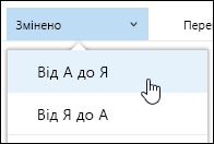 Сортування подання бібліотеки документів у службі Office 365