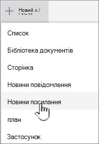 """Виберіть посилання """"Новини"""" в меню """"створити"""""""