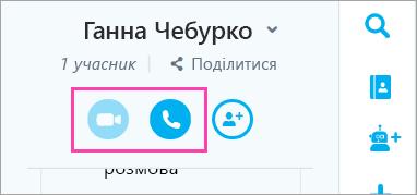 Знімок екрана: кнопки голосового й відеозв'язку у вікні чату