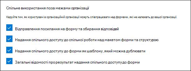 Параметр адміністратора Microsoft Forms для зовнішнього спільного доступу