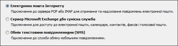 Вибір служби для нового облікового запису в програмі Outlook2010