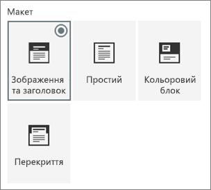 Варіанти макетів сторінок