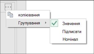 """Приклад додаткових команд """"Групувати за"""""""
