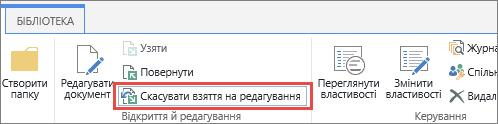 """Кнопка """"Скасувати взяття на редагування"""" в SharePoint Online"""