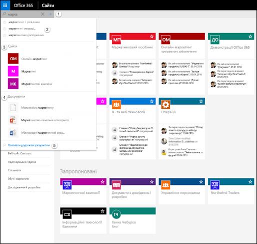 Пошук у службі Office 365
