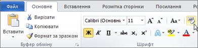 На вкладці Основне натисніть кнопку Очистити форматування.