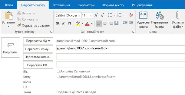 """Знімок екрана: параметр """"Надіслати повторно"""" для повідомлення електронної пошти. У полі """"Переслати"""" адреса надається функцією автозаповнення."""