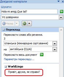 """Діалогове вікно """"Параметри перекладу"""""""