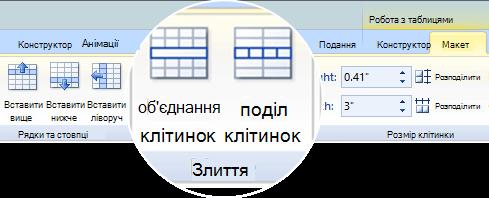 Об'єднати або розділити клітинки таблиці