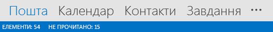Панель переходів програми Outlook