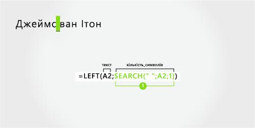 Формула для відокремлення імені та прізвища, яке складається із двох частин