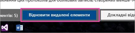 Знімок екрана: кнопка відновлення видалених елементів