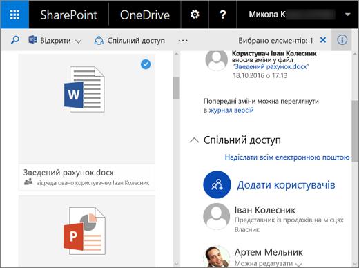 """Знімок екрана: область відомостей у службі """"OneDrive для бізнесу"""" на сервері SharePoint Server2016 із пакетом нових функцій1"""
