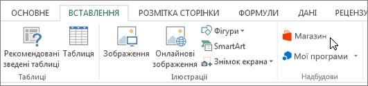 Знімок екрана: розділ вкладки вставлення» на стрічці Excel із вказівником миші, наведеним магазин. Виберіть пункт магазин, щоб перейти до магазину Office і знайдіть надбудови для програми Excel.