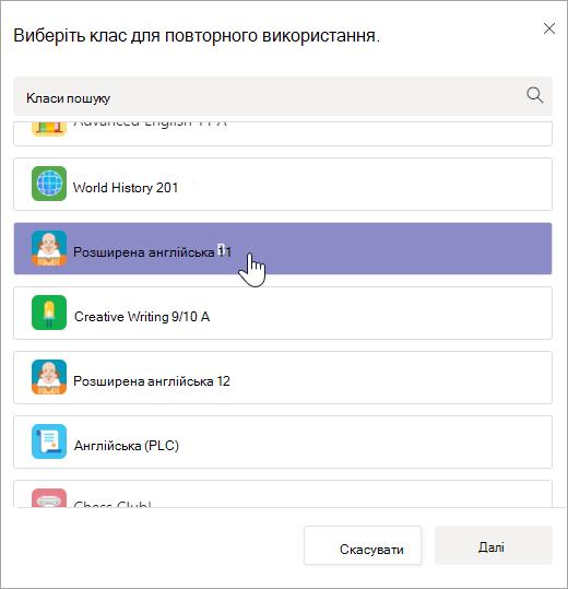 Виберіть клас для повторного використання.