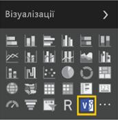Піктограма нового спеціального візуального компонента