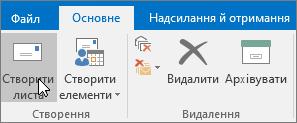 Елемент документа з новим електронним листом