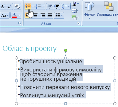 """«Текст» з виділеною кнопкою """"маркер"""""""