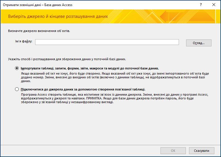 """Знімок екрана: майстер імпорту """"Отримати зовнішні дані– База даних Access"""""""
