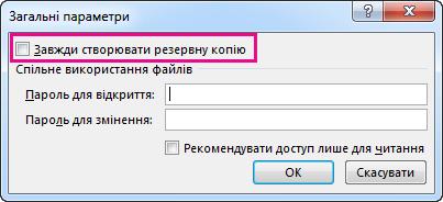 Параметр ''Завжди створювати резервну копію'' в діалоговому вікні ''Загальні параметри''