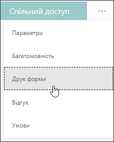 "Параметр ""Друк форми"" в Microsoft Forms"