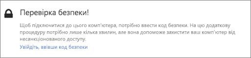 Зразок сповіщення про код підтвердження для запиту віддаленого доступу OneDrive