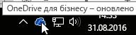 """Піктограма """"OneDrive для бізнесу"""" на панелі завдань_C3_201796124820"""
