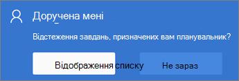 """Знімок екрана: діалогове вікно """"призначено для мене"""""""