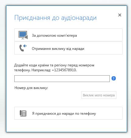 Знімок екрана з діалоговим вікном ''Приєднання до аудіо наради'' з вибраним параметром ''Отримати виклик від наради''