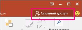 """Кнопка """"спільний доступ"""" на стрічці у програмі PowerPoint."""