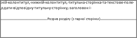 """Елементи """"Розрив розділу (з парної сторінки)"""" наприкінці сторінки документа Word."""