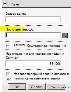 """Властивість """"Посилання на XSL"""" у меню """"Веб-частина"""""""