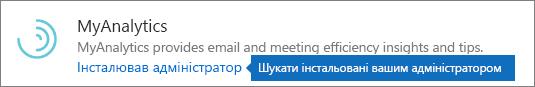 Надбудова, яку інсталював адміністратор, у магазині Outlook.