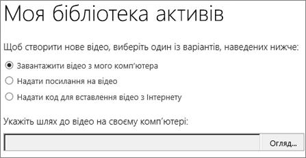 """Діалогове вікно створення відео з виділеною командою """"Завантажити відео з мого комп'ютера"""""""