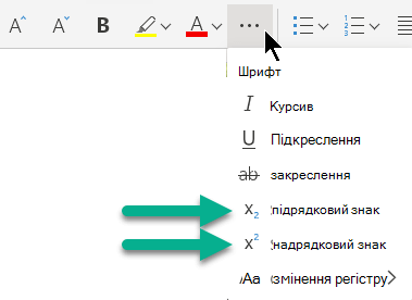 """Натисніть кнопку """"Додаткові параметри шрифту"""", а потім виберіть пункт підрядковий або надрядковий символ."""