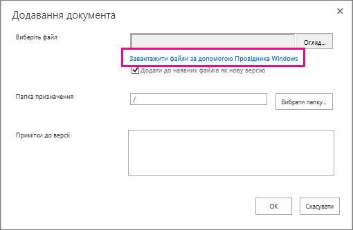 """Вибір параметра """"Завантажити файли за допомогою Провідника Windows"""""""