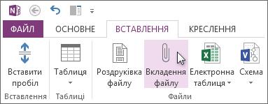 Вставлення файлу в нотатки як вкладення
