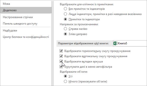 """Прапорець """"Відображати вкладки аркуша"""" в параметрах Excel"""